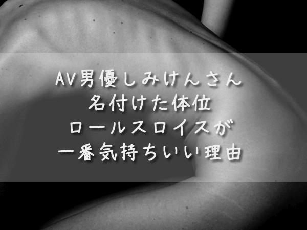【AV男優しみけん一押し体位】ロールスロイスの気持ちいいやり方!