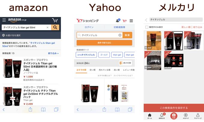 amazon、ヤフーショッピング、メルカリでタイタンジェルを検索した結果画面