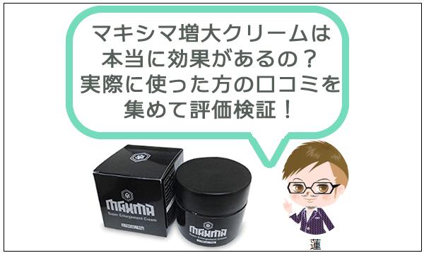 マキシマ増大クリームは効果なし?実際に使った人の口コミから評価検証